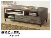 【德泰傢俱工廠】佩特拉4尺大茶几 A016-57-4