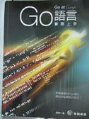 【書寶二手書T1/電腦_ZCM】Go at Google - Go語言實際上手_郝林