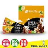 【野菽家】堅果營養棒-蜂蜜檸檬(1盒) 超馬跑者指定營養品 營養棒 補充能量【好時好食】
