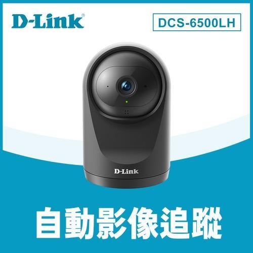 D-LINK DCS-6500LH Full HD 迷你旋轉無線網路攝影機