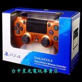 【PS4週邊】 SONY原廠 新款無線控制器 無線手把 銅色 台灣公司貨 【CUH-ZCT2G】台中星光電玩