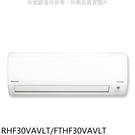 【南紡購物中心】大金【RHF30VAVLT/FTHF30VAVLT】變頻冷暖經典分離式冷氣5坪