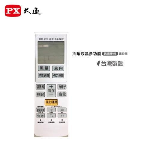PX大通 冷暖氣萬用遙控器 AR-U08