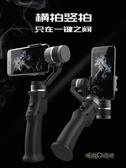 手持手機穩定器拍照雞頭云臺拍攝防抖輔助工具自拍平衡桿拍視頻錄像攝影「時尚彩虹屋」