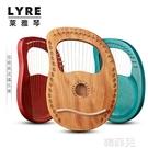 拇指琴 lyre琴19弦萊雅琴16弦豎琴樂器便攜式初學者小型箜篌小豎琴里拉琴 韓菲兒