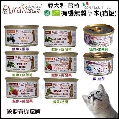*WANG*【24罐含運】義大利(Pura)普拉Natura有機無榖草本-貓罐85g (八種口味可選)適口性強-主食罐