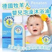 德國 Penaten 牧羊人 嬰兒感冒舒緩沐浴油 泡澡精油 125ml【25375】