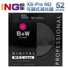 【24期0利率】B+W 52mm XS-PRO 可調式減光鏡 nano VARIO ND 捷新總代理