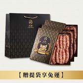 黑毛豬高粱酒香腸3盒(冷凍)贈提袋