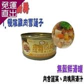寵物廚房 無穀鮮湯罐 慢燉雞肉雪蓮子口味120克 x 24入【免運直出】