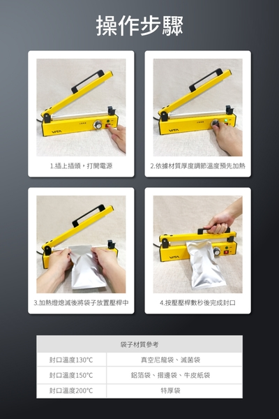 VITA M-300 30CM 封口機 12mm加厚封口寬度 可封鋁箔袋 牛皮紙袋 不織布袋 不能切口 台灣製造 可開發票