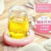 保溫碟小熊USB保溫碟保溫底座恒溫寶暖杯器電熱杯墊加熱杯墊茶座保溫墊 雲雨商品