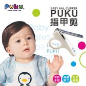藍色企鵝 PUKU  指甲剪 16706 好娃娃