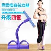 腳蹬拉力器拉力繩腹部健身器材減肥瘦腿部腰部仰臥起坐訓練器