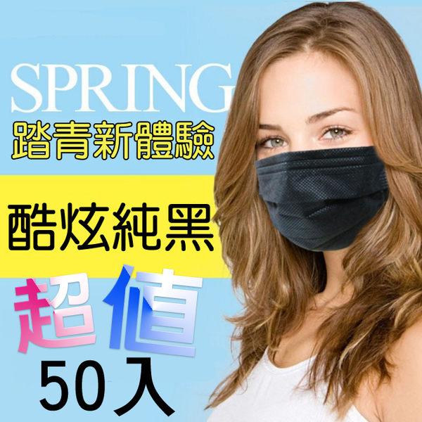 一次性三層不織布口罩(50入) 黑/粉/藍