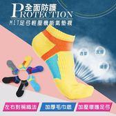 【現貨】MIT足弓輕壓機能船型氣墊襪 24-28CM/22-26CM 12色【JL188002】