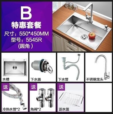 德國手工水槽304不銹鋼單槽套餐廚房加厚拉絲臺下洗碗洗菜【圓角5545(B套餐)】