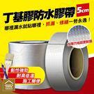 5cm丁基膠防水補漏鋁箔膠帶 屋頂裂縫彩...
