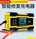 充電機 汽車電瓶充電器12v24v自動智能蓄電池修復型大功率啟停電瓶充電機快速出貨