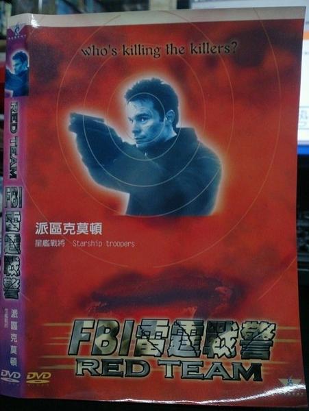 挖寶二手片-Y77-118-正版DVD-電影【FBI雷霆戰警】-派屈克莫頓