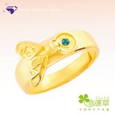 【幸運草金飾-鼠來運轉】『金常贏 水晶黃金戒指』純金9999 元大鑽石銀樓