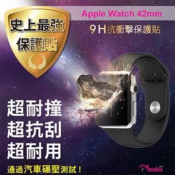 Moxbii Apple Watch 42mm 太空盾 9H 抗衝擊 抗刮 疏油疏水 螢幕保護貼