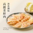 果貿吳媽家【高麗菜鮮肉冰花鍋貼/1盒12入】