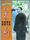 【書寶二手書T5/傳記_KON】毛澤東之謎_明軍 / 曉峰