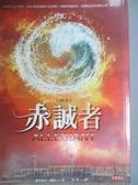 【書寶二手書T1/一般小說_LJR】分歧者(3)-赤誠者_薇若妮卡‧羅斯
