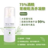 SiB 75%酒精茶樹精油乾洗手凝膠500ml*2瓶 家庭號