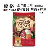 TOMA-PRO優格全年齡犬用-0%零穀-羊肉+鮭魚敏感配方 15lb/6.8kg