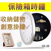 『時尚監控館』(CK-20)保險箱時鐘 復古創意 隱藏式保險櫃 收納盒儲物 門口鑰匙盒 飾品盒掛鐘