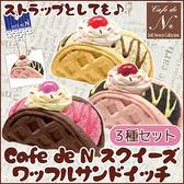 Hamee 日本 Squishy 華夫冰淇淋 仿真舒壓玩具 捏捏樂 軟軟 珠鍊吊飾 (任選) CDN26