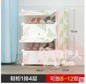 家用簡易多層組裝收納塑料防塵鞋架LVV2570【棉花糖伊人】