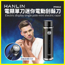 HANLIN-PHF013 電顯單刀迷你小巧電動刮鬍刀 渦輪旋轉刀片 雙環貼面刀網 LED電量顯示 USB充電
