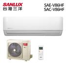 SANLUX台灣三洋 12-14坪冷暖變頻分離式一對一冷氣 SAC-V86HF / SAE-V86HF 含基本安裝(限北北基)