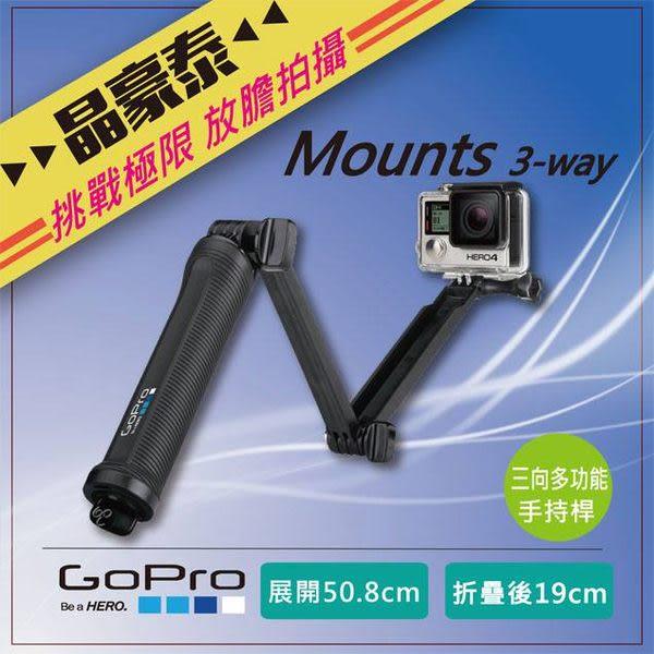 晶豪泰 分期0利率 GOPRO AFAEM-001 3-way 三向多功能手持 公司貨 Mounts 掛載配件