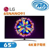 《麥士音響》 LG樂金 65吋 4K量子點電視 65NANO91
