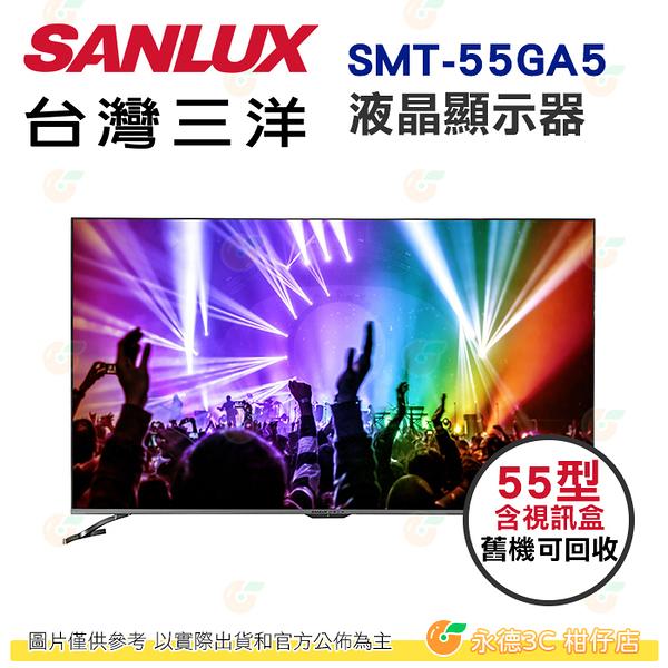 含拆箱定位+舊機回收 含視訊盒 台灣三洋 SANLUX SMT-55GA5 液晶顯示器 55型 公司貨 電視 螢幕