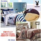 PLAYBOY美國花花公子藍色幻想羊羔絨毯 PB-2204A(美麗新世界 PB-2205A)