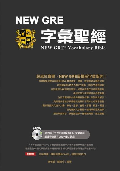 《NEW GRE 字彙聖經》全新品,全館滿600免運