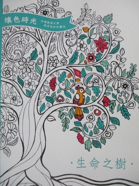 【書寶二手書T8/藝術_QIM】填色時光-生命之樹_Marica Zottino/插畫