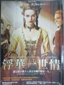 【書寶二手書T8/傳記_KQD】浮華一世情-德文郡公爵夫人喬吉安娜的傳奇_呂亨英, 艾曼達‧佛曼