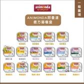 ANIMONDA阿曼達〔處方貓餐盒,9種口味,100g〕(一箱12入)