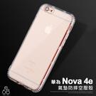 華為 Nova 4e 防摔殼 手機殼 空壓殼 透明清水套 軟殼 保護殼 氣墊 保護套 手機套 氣囊套 冰晶殼