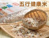 源順.五行健康米(1kg/包,共四包)﹍愛食網