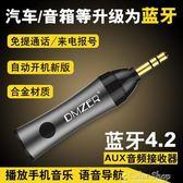 藍芽接收器X1音頻無線AUX車載轉音箱免提適配器藍芽棒 藍芽4.2版耳機汽車MP3家用3.5MM接口usb color shop