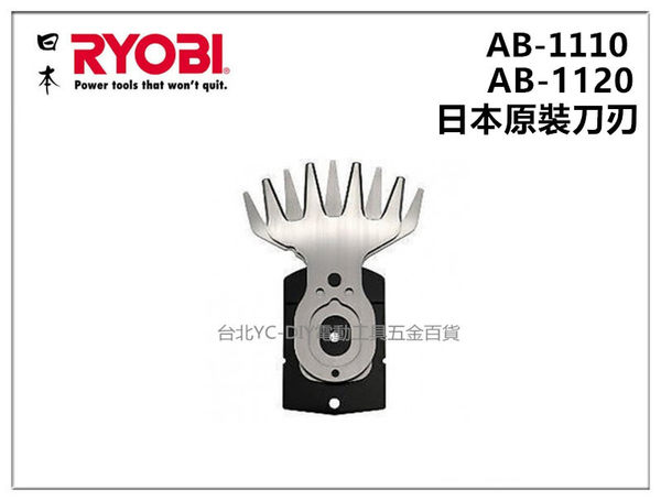 【台北益昌】日本 利優比 RYOBI AB-1120 AB-1110 日本原裝刀刃 刀片 剪草機修草機割草機