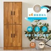 【Hopma】工業風四門十層鞋櫃/收納櫃-拼版柚木