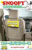 車之嚴選 cars_go 汽車用品【SN-59】日本進口 SNOOPY 史努比 黃色校車圖案 面紙盒套(可吊掛車內頭枕)